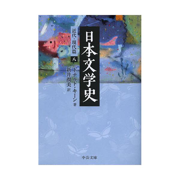 日本文学史 近代・現代篇8/ドナルド・キーン/新井潤美