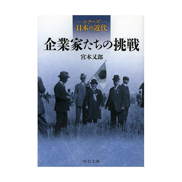 企業家たちの挑戦/宮本又郎