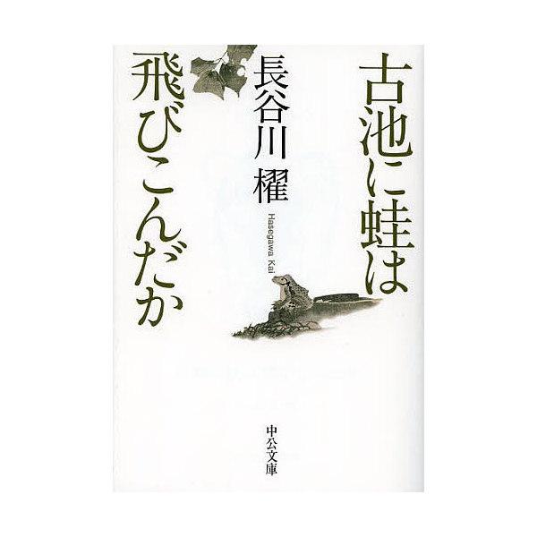 古池に蛙は飛びこんだか/長谷川櫂