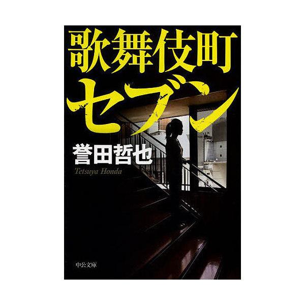 歌舞伎町セブン/誉田哲也