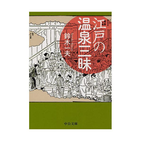 江戸の温泉三昧/鈴木一夫