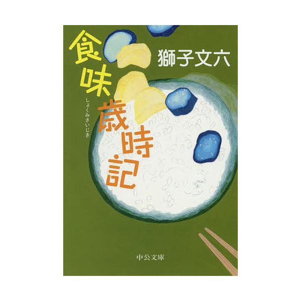 食味歳時記/獅子文六