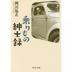 乗りもの紳士録/阿川弘之