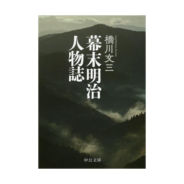 幕末明治人物誌/橋川文三
