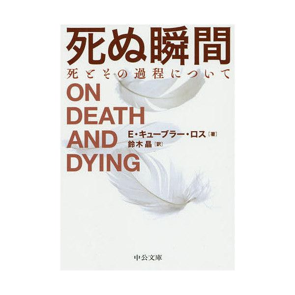 受容 過程 の 死