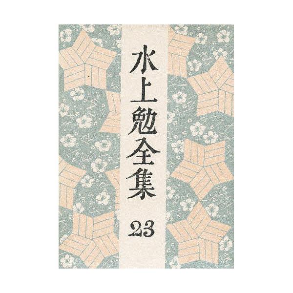 水上勉全集 23/水上勉
