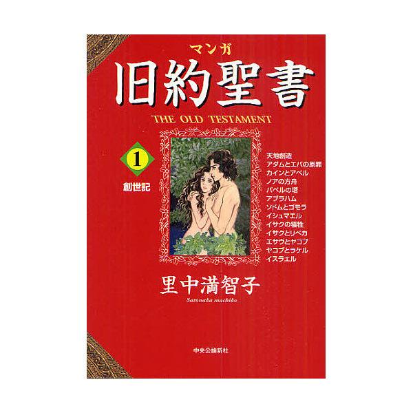 マンガ旧約聖書 1/里中満智子