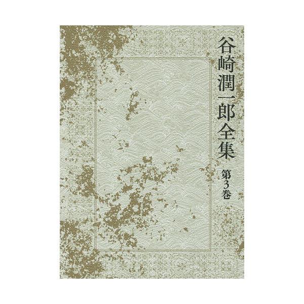 谷崎潤一郎全集 第3巻/谷崎潤一郎