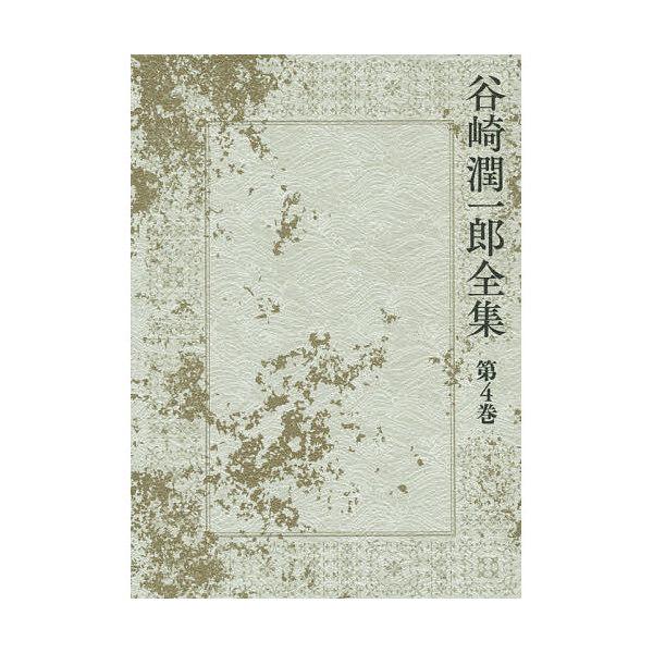 谷崎潤一郎全集 第4巻/谷崎潤一郎