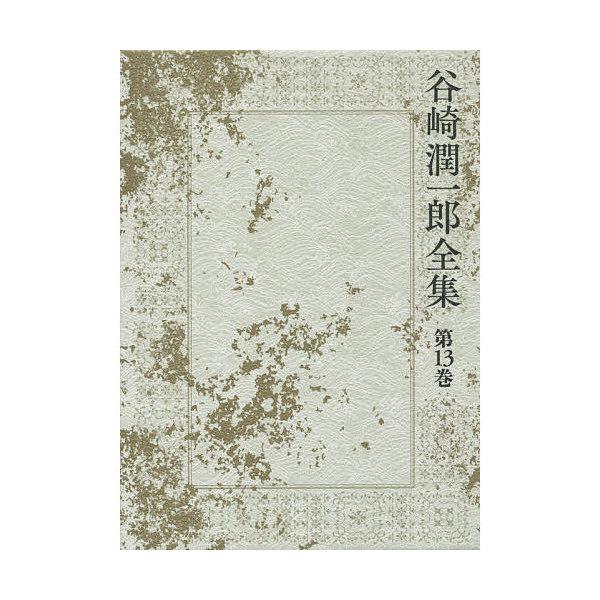 谷崎潤一郎全集 第13巻/谷崎潤一郎
