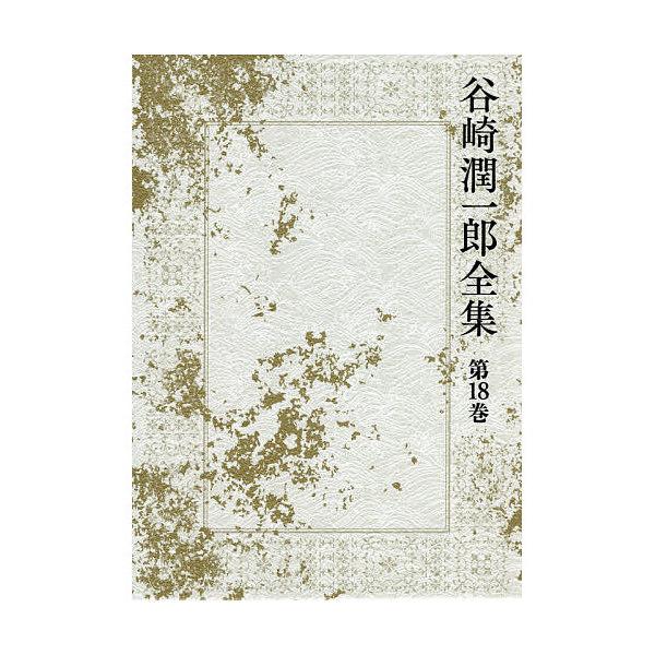 谷崎潤一郎全集 第18巻/谷崎潤一郎