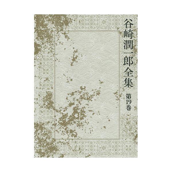 谷崎潤一郎全集 第19巻/谷崎潤一郎