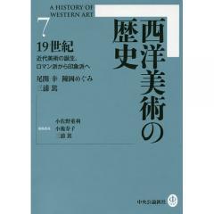 西洋美術の歴史 7/小佐野重利/委員小池寿子/委員三浦篤