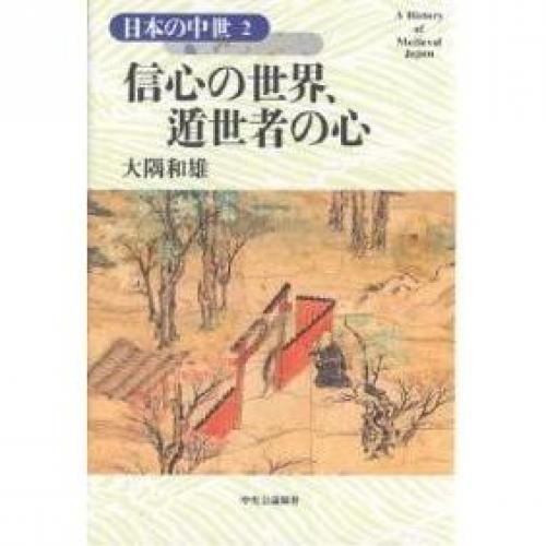 日本の中世 2/大隅和雄