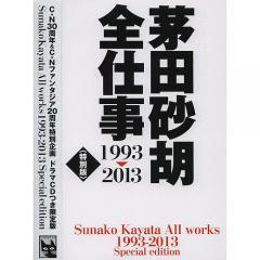 茅田砂胡全仕事 1993-2013 特別版/茅田砂胡