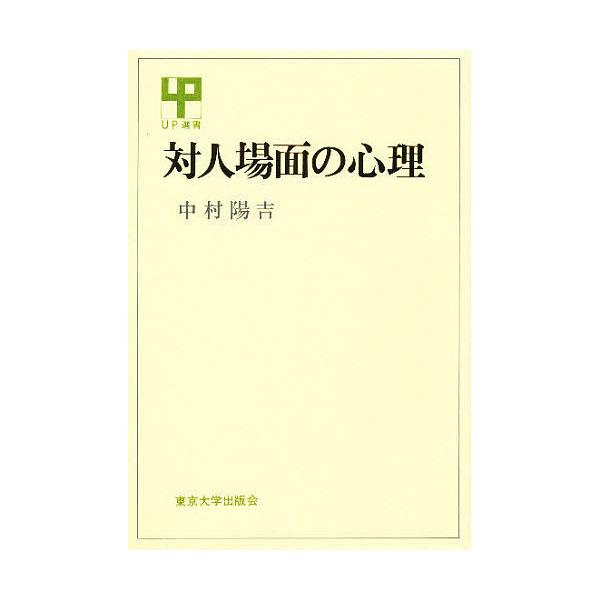 対人場面の心理/中村陽吉