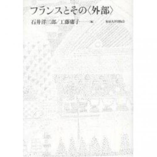 フランスとその〈外部〉/石井洋二郎/工藤庸子