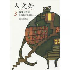 人文知 3/秋山聰