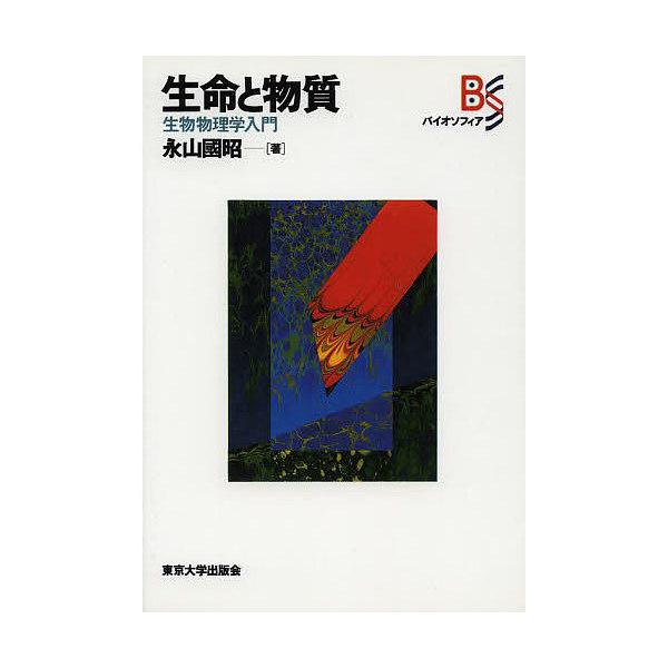 生命と物質 生物物理学入門 オンデマンド版/永山國昭