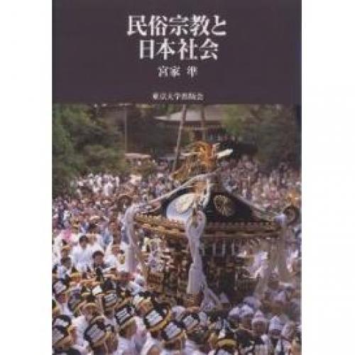 民俗宗教と日本社会/宮家準