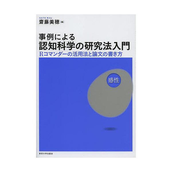 事例による認知科学の研究法入門 Rコマンダーの活用法と論文の書き方/齋藤美穂
