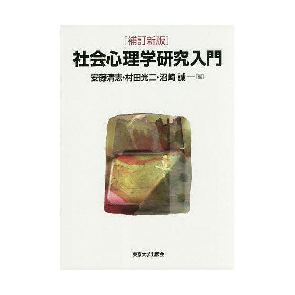 社会心理学研究入門/安藤清志/村田光二/沼崎誠