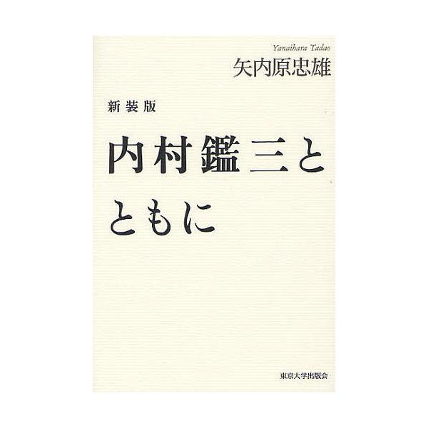 内村鑑三とともに 新装版/矢内原忠雄