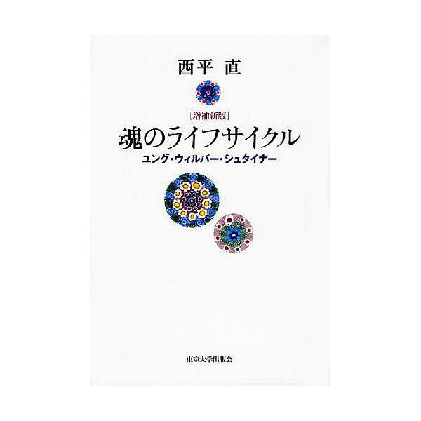 魂のライフサイクル ユング・ウィルバー・シュタイナー/西平直