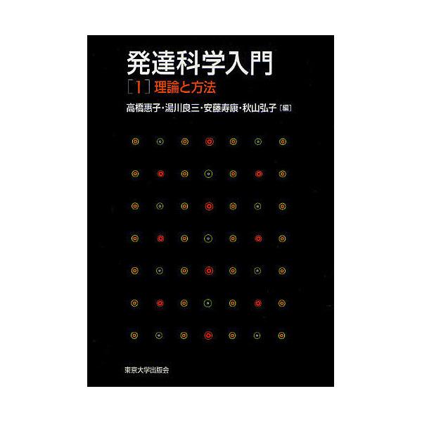 発達科学入門 1/高橋惠子/湯川良三/安藤寿康