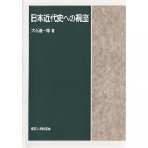 日本近代史への視座/大石嘉一郎