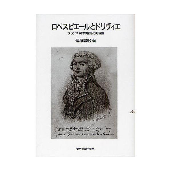 ロベスピエールとドリヴィエ-フランス革命/遅塚忠躬