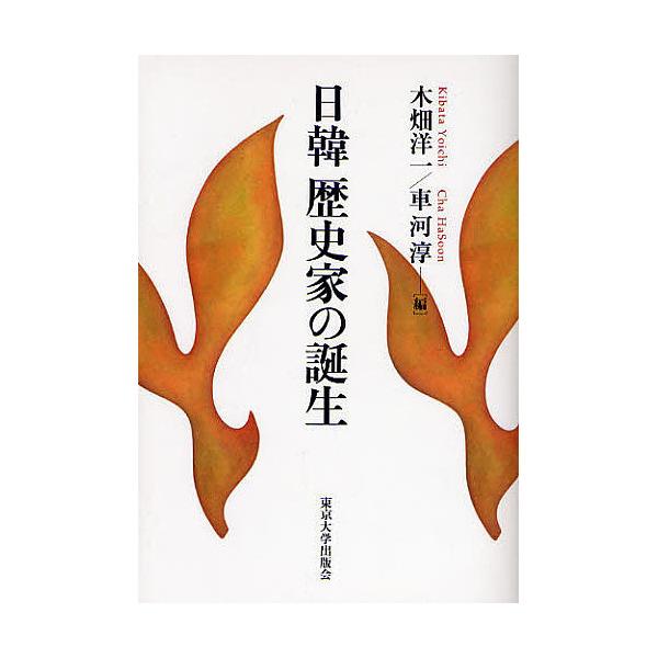 日韓歴史家の誕生/木畑洋一/車河淳