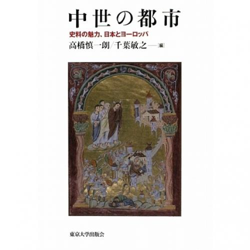 中世の都市 史料の魅力、日本とヨーロッパ/高橋慎一朗/千葉敏之