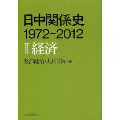 日中関係史1972-2012 2