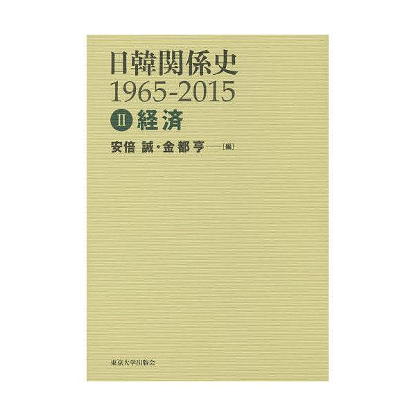 日韓関係史1965-2015 2