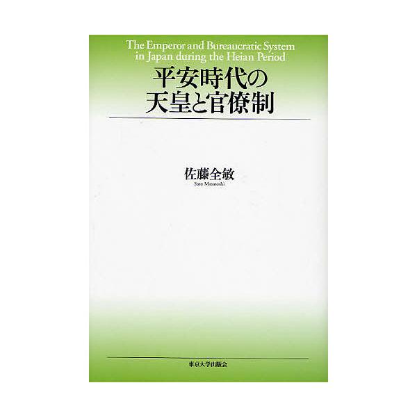 平安時代の天皇と官僚制/佐藤全敏