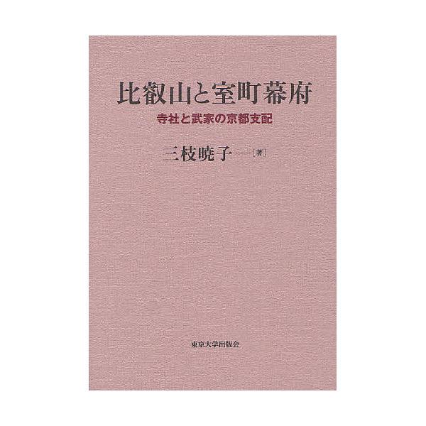 比叡山と室町幕府 寺社と武家の京都支配/三枝暁子