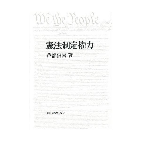 憲法制定権力/芦部信喜