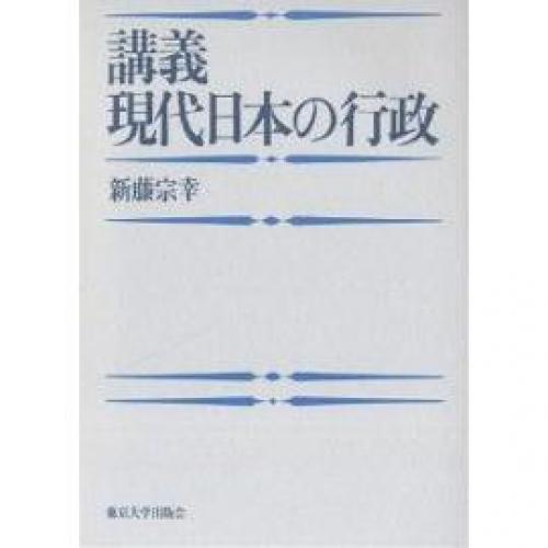 講義現代日本の行政/新藤宗幸
