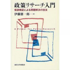 政策リサーチ入門 仮説検証による問題解決の技法/伊藤修一郎