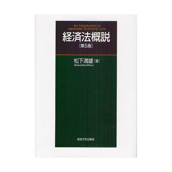 LOHACO - 経済法概説/松下満雄 (法律) bookfan for LOHACO