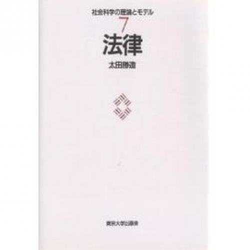 法律/太田勝造