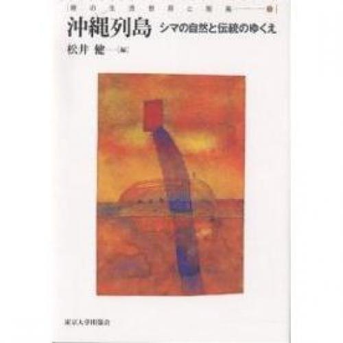 沖縄列島 シマの自然と伝統のゆくえ/松井健