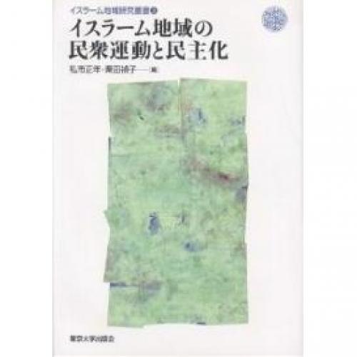 イスラーム地域の民衆運動と民主化/私市正年/栗田禎子