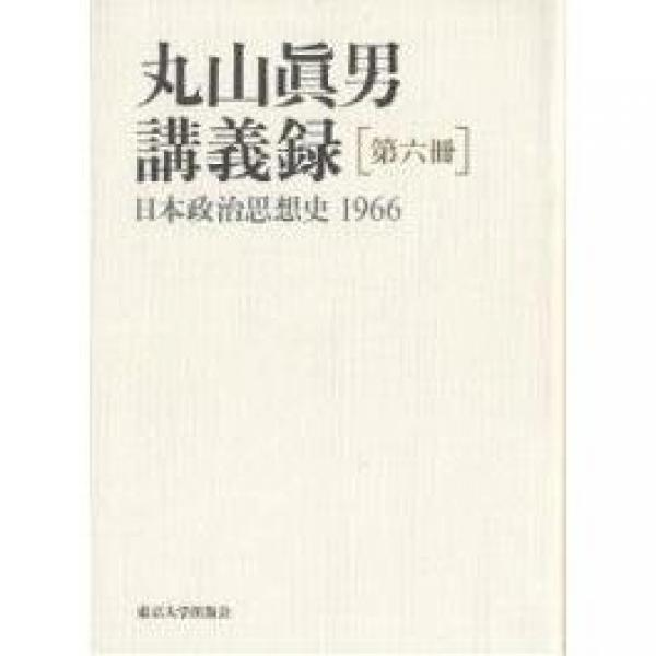 丸山真男講義録 第6冊/丸山眞男