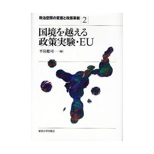 政治空間の変容と政策革新 2/平島健司