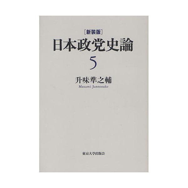 日本政党史論 5 新装版/升味準之輔