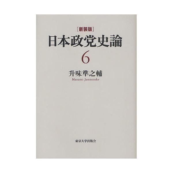日本政党史論 6 新装版/升味準之輔