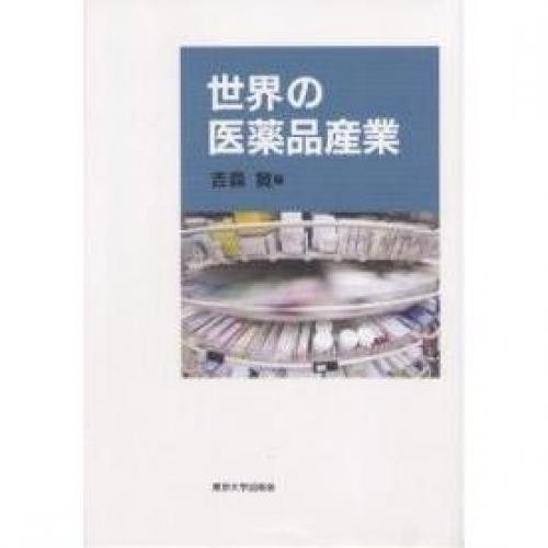 世界の医薬品産業/吉森賢