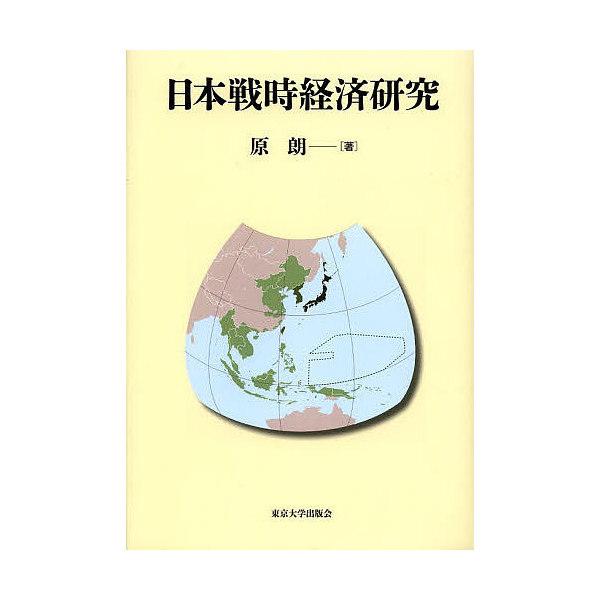 日本戦時経済研究/原朗